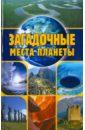 Никитин Евгений Николаевич Загадочные места планеты цена в Москве и Питере