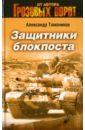 Тамоников Александр Александрович Защитники блокпоста