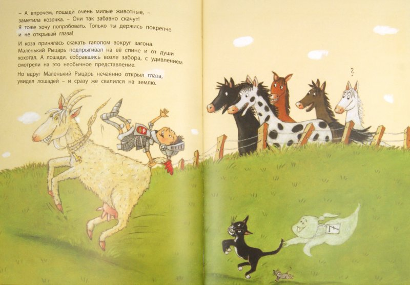Иллюстрация 1 из 12 для Маленький рыцарь - Даниэла Рёмер   Лабиринт - книги. Источник: Лабиринт