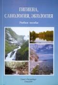 Гигиена, саналогия, экология. Учебное пособие