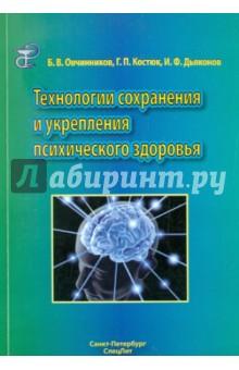 Технологии сохранения и укрепления психического здоровья. Учебное пособие
