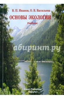 Основы экологии. Учебник основы нейропсихологии учебник для вузов