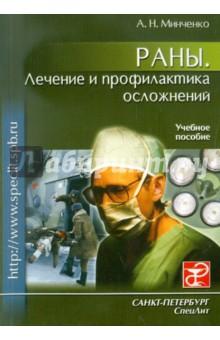 Раны. Лечение и профилактика осложнений. Учебное пособие