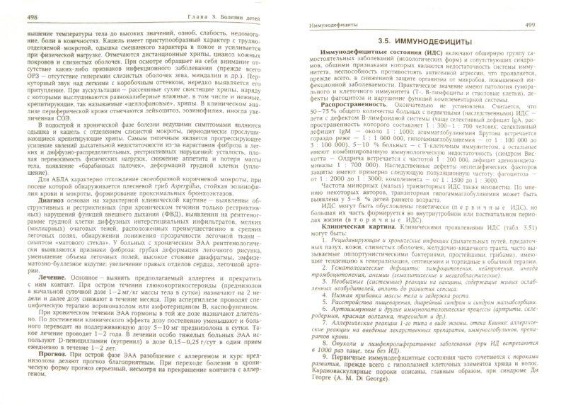 Иллюстрация 1 из 48 для Педиатрия. Учебник для медицинских вузов - Арсентьев, Девяткина, Гончар | Лабиринт - книги. Источник: Лабиринт