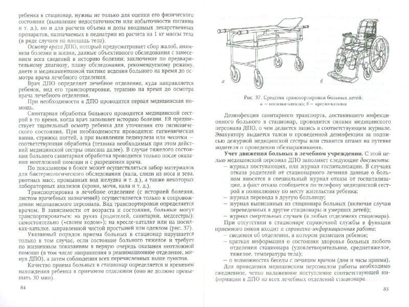 Иллюстрация 1 из 16 для Уход за здоровым и больным ребенком - Алешина, Юрьев, Воронович | Лабиринт - книги. Источник: Лабиринт