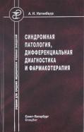 Синдромная патология, дифференциальная диагностика и фармакотерапия. Учебник