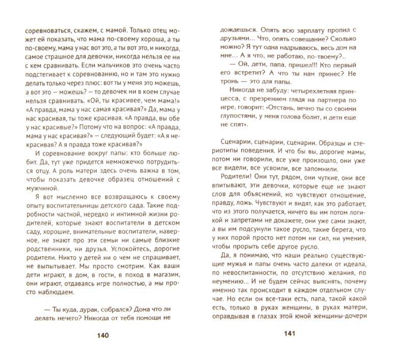 Иллюстрация 1 из 7 для Крылья и оковы материнской любви - Ева Весельницкая | Лабиринт - книги. Источник: Лабиринт