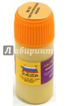 Краска светло-песочная (АКР-01)