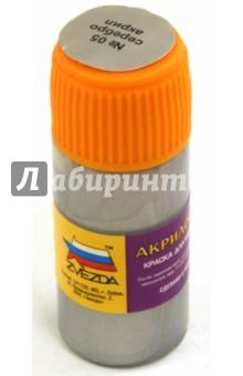 Краска металлик-серебро (АКР-05)