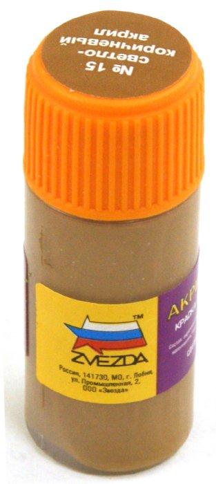 Иллюстрация 1 из 3 для Краска светло-коричневая (АКР-15) | Лабиринт - игрушки. Источник: Лабиринт