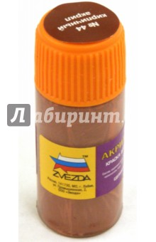 Краска кирпичная (АКР-44).