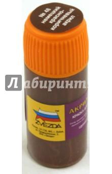 Краска немецкая красно-коричневая (АКР-48 ) краска кровельная престиж акриловая красно коричневая 2 4 кг