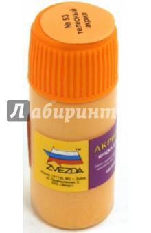 Краска телесная (АКР-53 )
