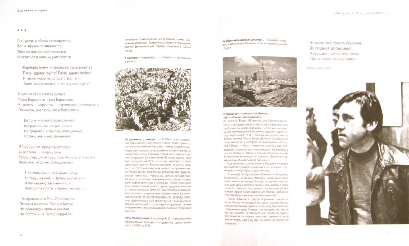Иллюстрация 1 из 22 для Любой из нас - ну чем не чародей?! (+CD) - Владимир Высоцкий | Лабиринт - книги. Источник: Лабиринт