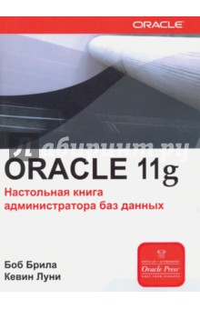ORACLE 11g. Настольная книга администратора armstrong smith oracle business intelligence discoverer 11g handbook