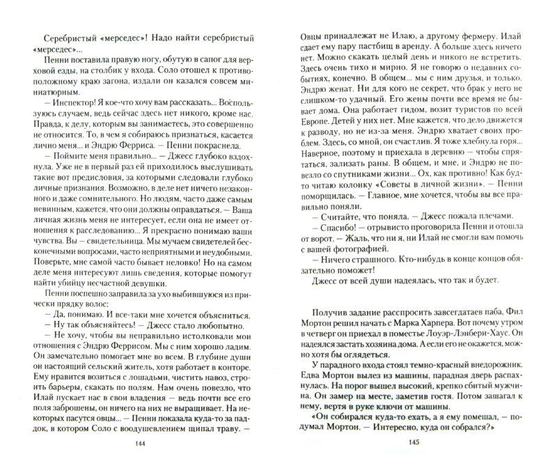 Иллюстрация 1 из 18 для Смерть на заброшенной ферме - Энн Грэнджер | Лабиринт - книги. Источник: Лабиринт