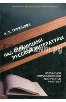 Над страницами русской литературы. Пособие для старшеклассников, абитуриентов и учителей