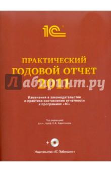Практический годовой отчет за 2011 год. Практическое пособие (+CD)