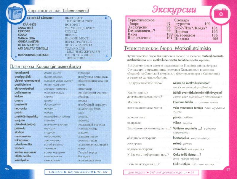 Иллюстрация 1 из 14 для Финский разговорник и словарь | Лабиринт - книги. Источник: Лабиринт