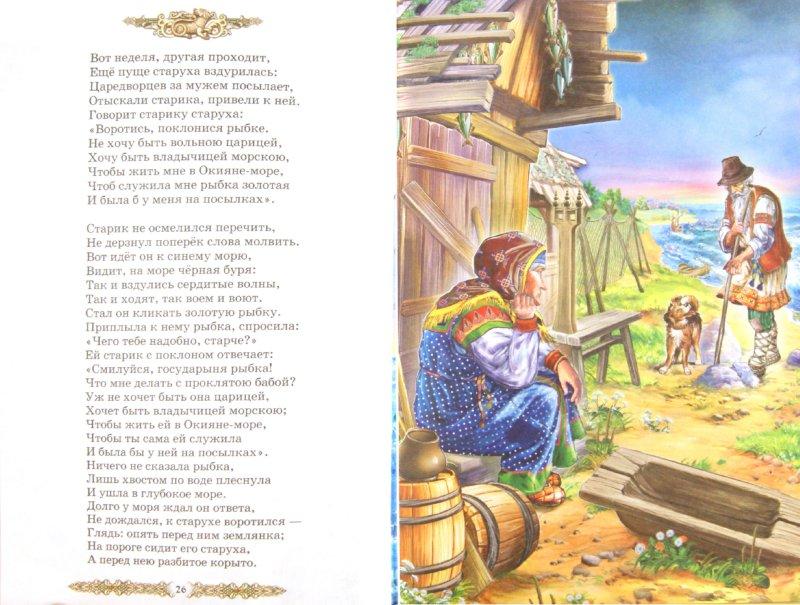 Иллюстрация 1 из 25 для Сказки Пушкина - Александр Пушкин   Лабиринт - книги. Источник: Лабиринт