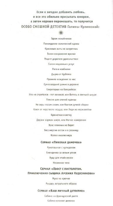 Иллюстрация 1 из 6 для Кто не спрятался - тот виноват, или Витязь в овечьей шкуре - Галина Куликова | Лабиринт - книги. Источник: Лабиринт