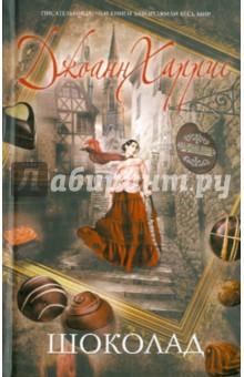 Шоколад джоанн харрис рецензия 9076