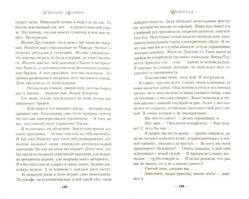 Иллюстрация 1 из 5 для Шоколад - Джоанн Харрис   Лабиринт - книги. Источник: Лабиринт