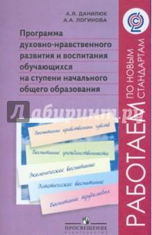 Программа духовно-нравственного развития и воспитания обуч. на ступени начального образования. ФГОС