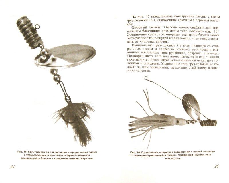 Иллюстрация 1 из 10 для Огрузка самодельных блесен - Валерий Строганов | Лабиринт - книги. Источник: Лабиринт