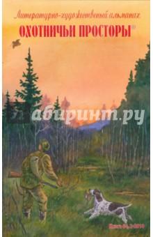 Охотничьи просторы. Литературно-художественный альманах. Книга 64 (2-2011г.)