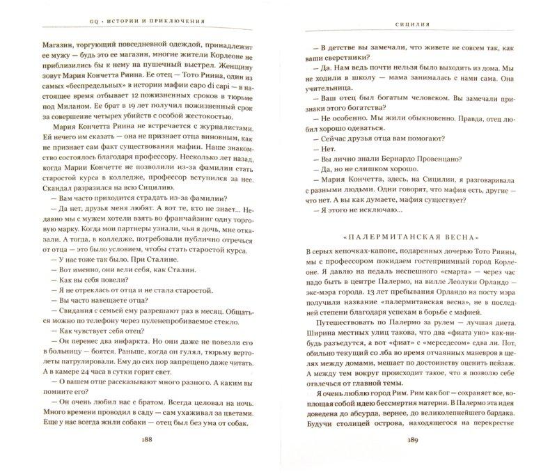 Иллюстрация 1 из 13 для Истории и приключения   Лабиринт - книги. Источник: Лабиринт
