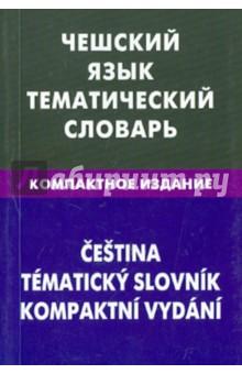 Чешский язык. Тематический словарь. Компактное издание. 10 000 слов