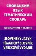 Словацкий язык. Тематический словарь. Компактное издание. 10 000 слов