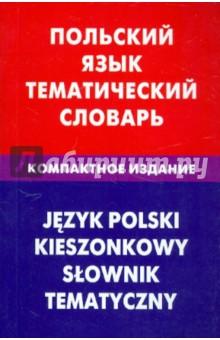 Польский язык. Тематический словарь. Компактное издание. 10 000 слов