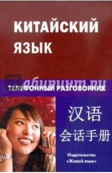 Китайский язык. Телефонный разговорник