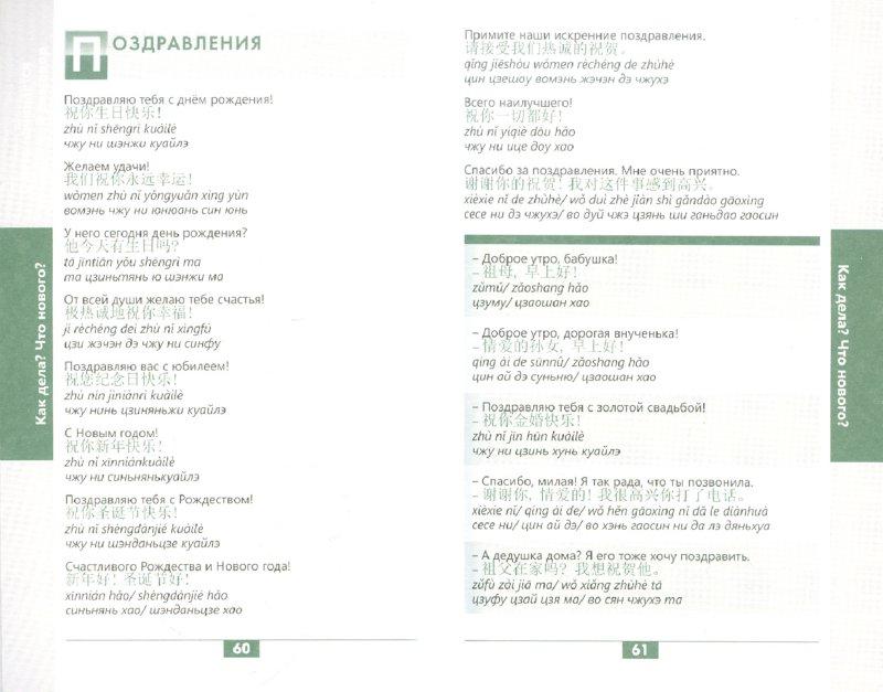 Иллюстрация 1 из 6 для Китайский язык. Телефонный разговорник - Константин Барабошкин | Лабиринт - книги. Источник: Лабиринт