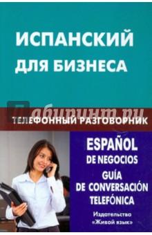 Испанский для бизнеса. Телефонный разговорник цена