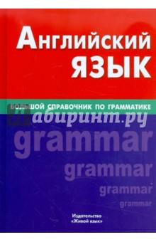 Английский язык. Большой справочник по грамматике