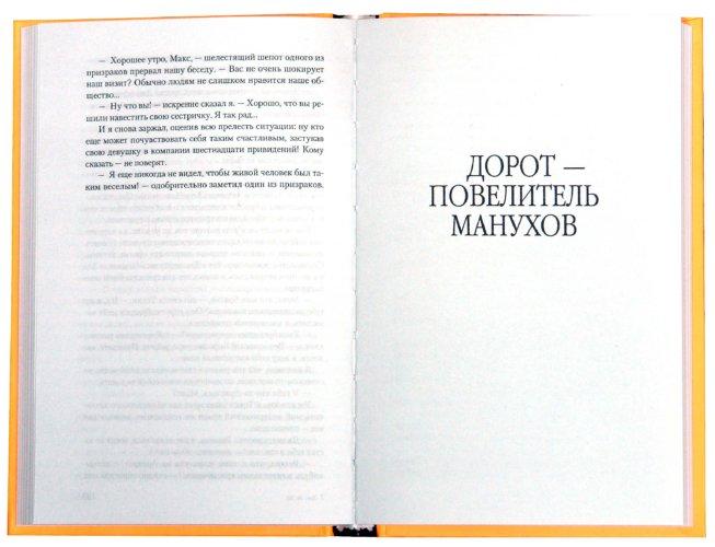 Иллюстрация 1 из 3 для Темная сторона: Повести - Макс Фрай | Лабиринт - книги. Источник: Лабиринт