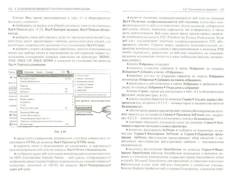Иллюстрация 1 из 15 для Вычислительные системы, сети и телекоммуникации - Валерий Шевченко | Лабиринт - книги. Источник: Лабиринт