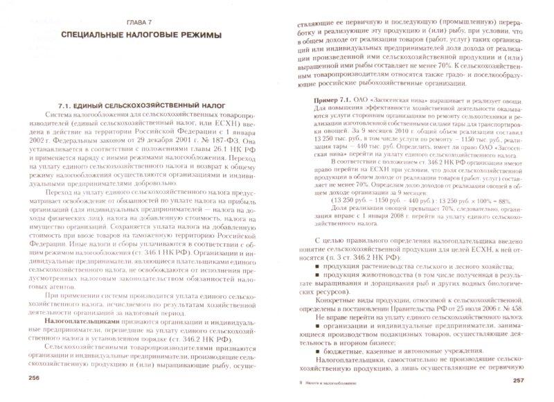 Иллюстрация 1 из 7 для Налоги и налогообложение - Тарасова, Сапрыкина, Владыка | Лабиринт - книги. Источник: Лабиринт