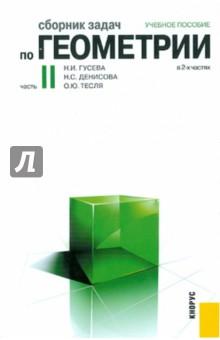 Сборник задач по геометрии в 2-х частях. Часть 2. Учебное пособие
