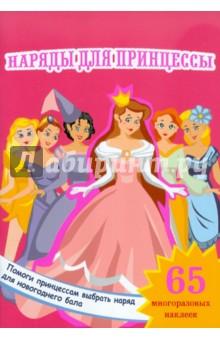 """Книжка-игрушка """"Наряды для принцессы"""""""
