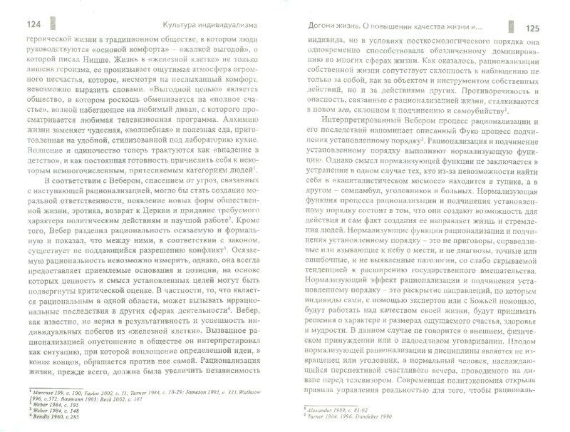 Иллюстрация 1 из 10 для Культура индивидуализма - Малгожата Яцино   Лабиринт - книги. Источник: Лабиринт