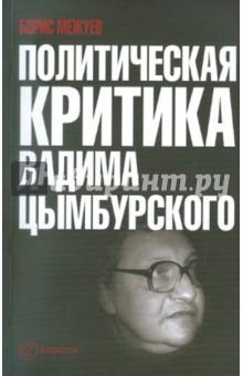 Политическая критика Вадима Цымбурского europa европа фотографии жорди бернадо