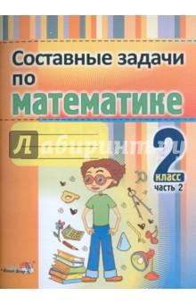 Математика. 2 класс. Составные задачи. В 2-х частях. Часть 2