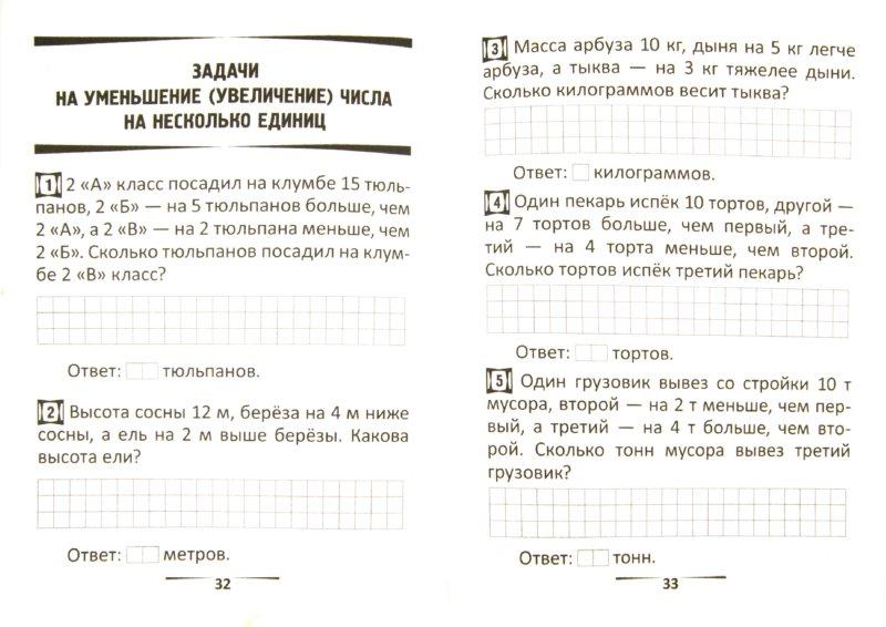 Примеры составных задач для 2 класса
