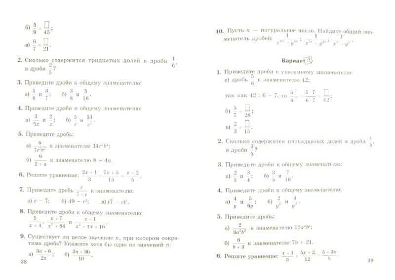 Иллюстрация из для Алгебра класс Самостоятельные и  Первая иллюстрация к книге Алгебра 7 класс Самостоятельные и контрольные работы В 2 х частях Часть 2