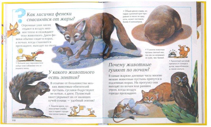 слово детские научно популярные тексты о животных Мам Двойная