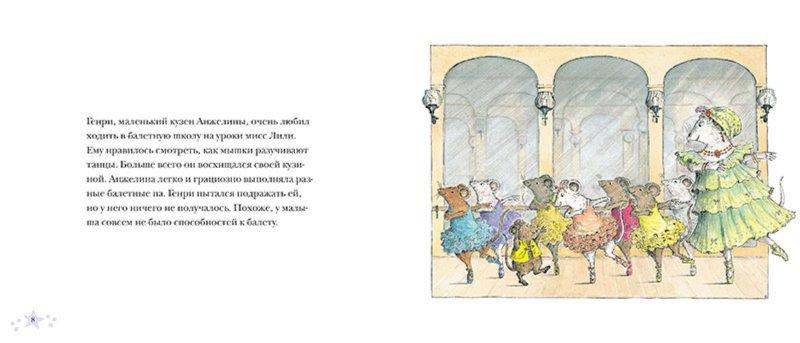 Иллюстрация 1 из 26 для Анжелина (комплект из 3-х книг) - Кэтрин Холаберд | Лабиринт - книги. Источник: Лабиринт